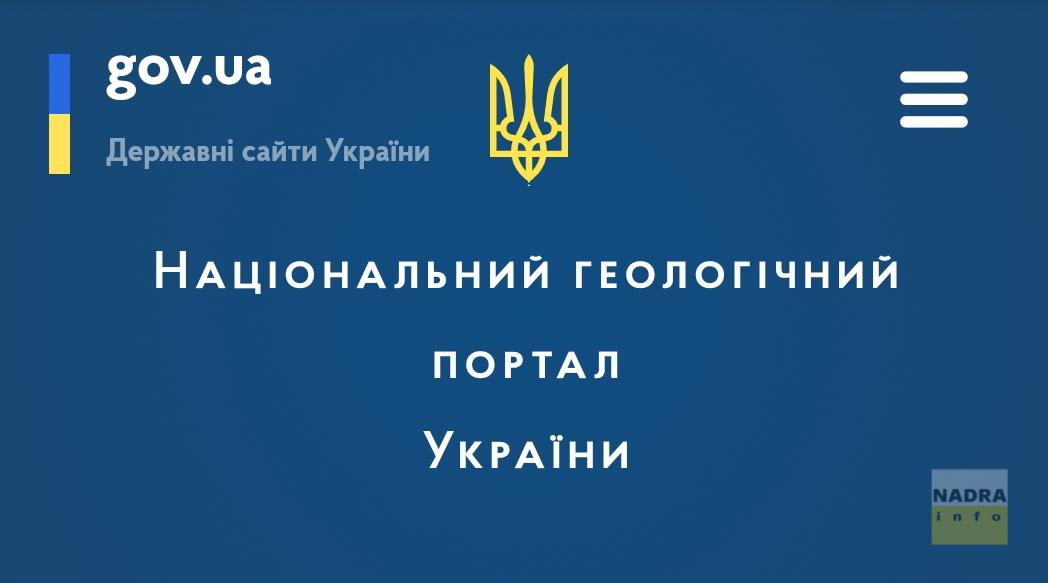 Геоінформ України готує до запуску Національний геологічний портал