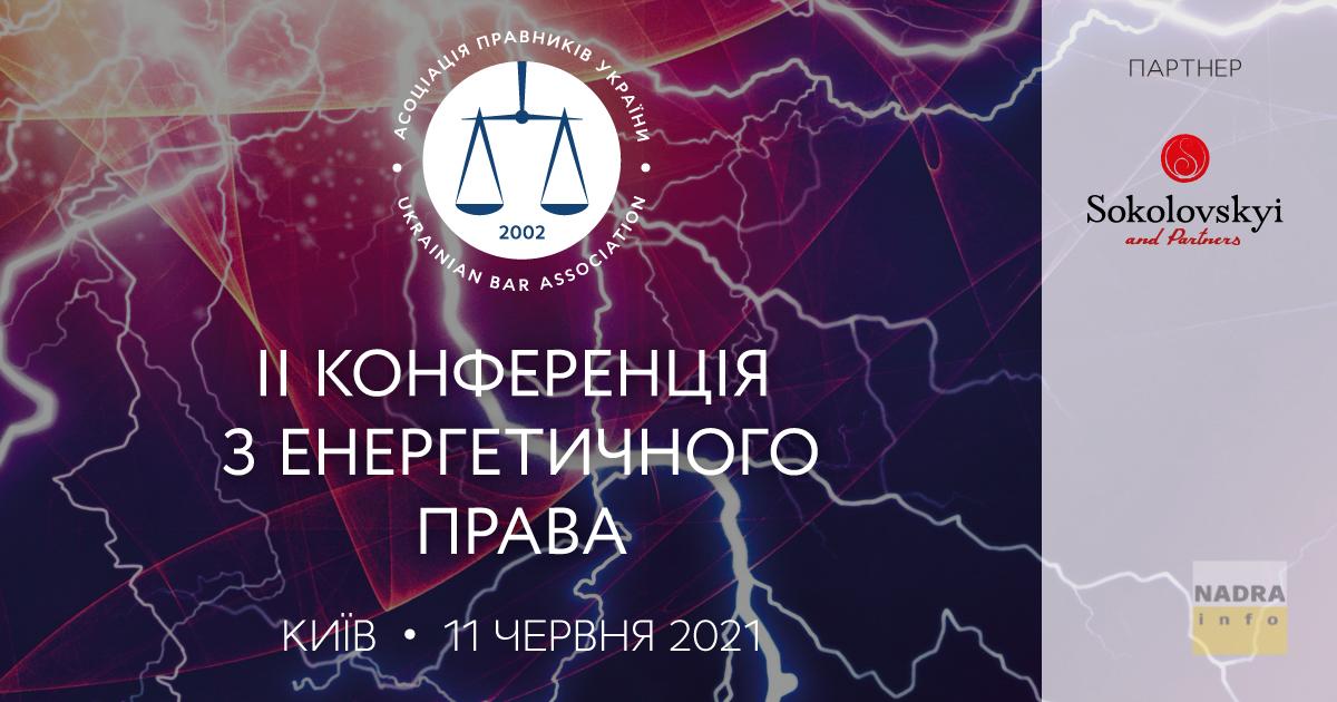 11 червня 2021 р. відбудеться ІІ Конференція з енергетичного права