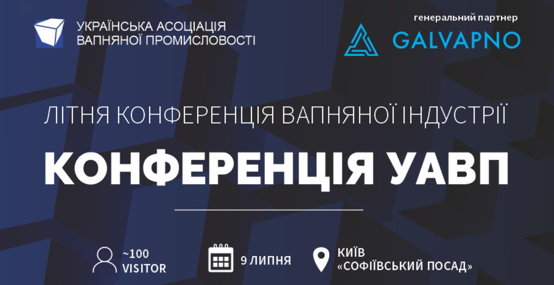 Відкрито реєстрацію на літню конференцію вапняної індустрії